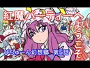 【Touhou fan made anime】 05・紅魔パーティーへようこそ ~welcome to koumakan~ 【東方アニメ】