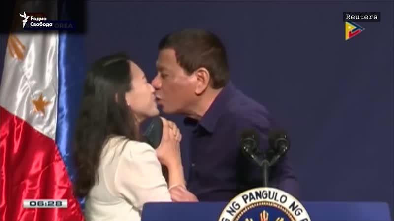 Президент Филлиппин прелюдно поцеловал в губы замужнюю девушку. Зачем стесняться?