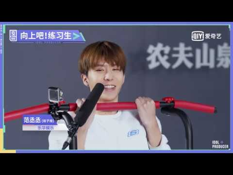 向上吧 《偶像练习生》向上吧!范丞丞 Upward IDOL PRODUCER head upward Fan Chengcheng