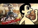 Дебильный Титан (Анимация). Мультик. Мультфильм. Атака Титанов опенинг Guren no yumiya