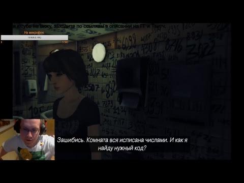 DrKilljoy проходит - Life is Strange эпизод 5, Раскол