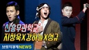 [브릿지영상] '신흥무관학교' 지창욱(JiChangWook)-강하늘(KangHaNeul)-성규(Infinite SungKyu), 호소력 짙은