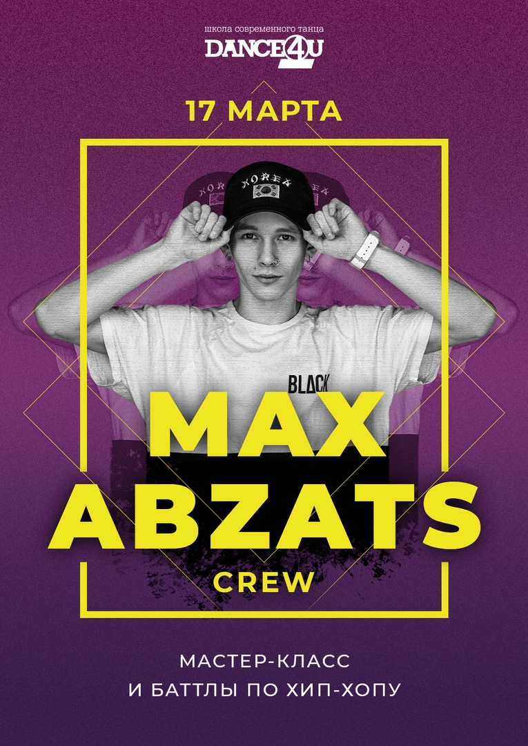 Афиша MAX - ABZATS CREW В DANCE4U