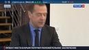Новости на Россия 24 • Медведев пришел в гости к молодым атомщикам Сарова