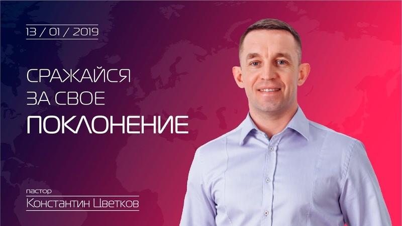 Пастор Константин Цветков 13 01 2019 Сражайся за свое поклонение
