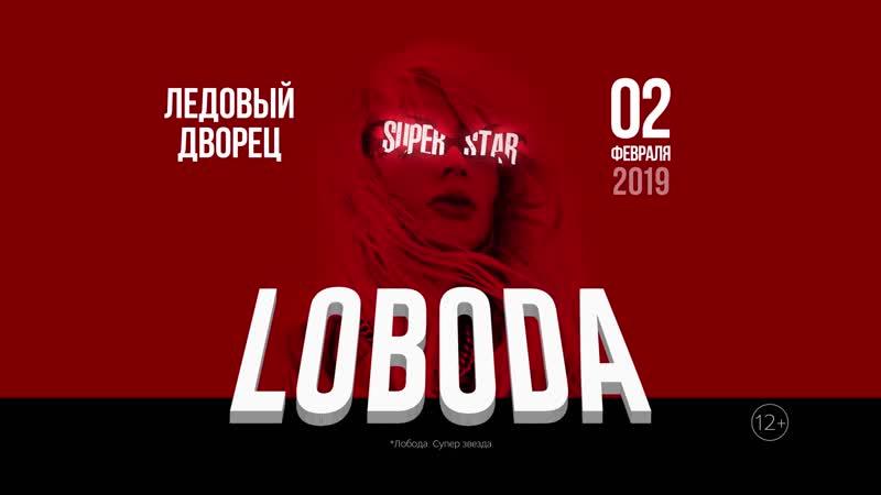 LOBODA. Шоу «SuperSTAR» — 2 февраля, Петербург