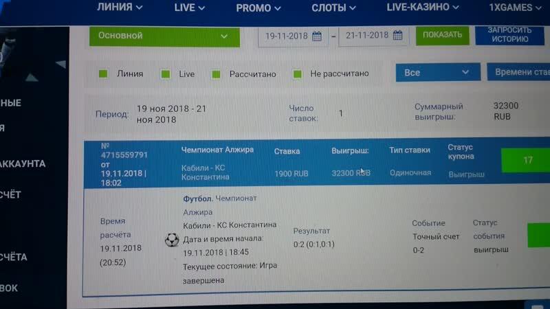 Проверка купона точного счета на матч 19 ноября 2018 года