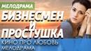 ФИЛЬМ 2018 ПРО ЛЮБОВЬ - Бизнесмен и простушка / Русские мелодрамы 2018 новинки, кино HD 1080P