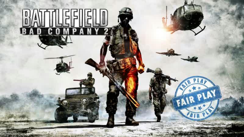Team [27] - дурная компания | Battlefield: Bad Company 2