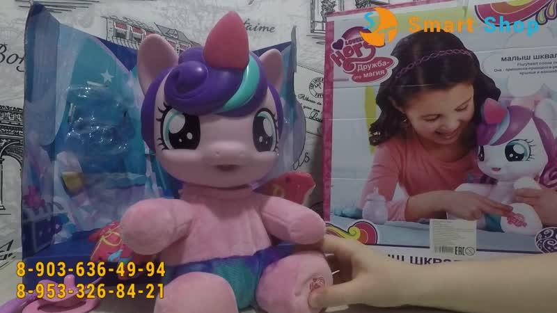 Маленькая пони Принцесса Фларри Харт