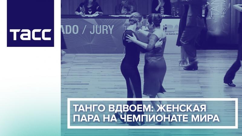 Танго вдвоем- женская пара на чемпионате мира