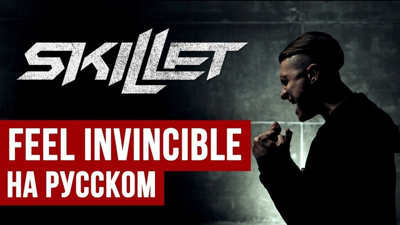 Skillet Feel Invincible Cover на русском RADIO TAPOK