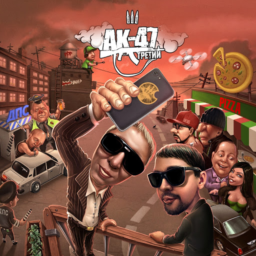 Ak-47 альбом Третий