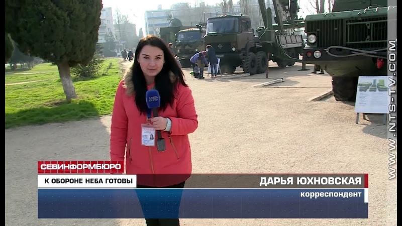 С-400, СЗРПК Панцирь-С – ПВО Севастополя готово к празднику