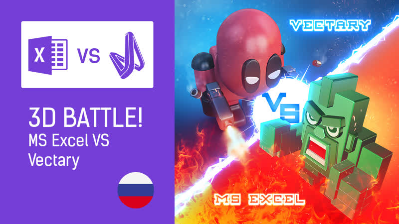 3D battle. Microsoft Excel VS Vectoray. Русская версия.