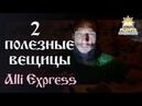 Две полезные вещицы с Alli Express