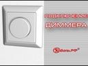 Схема подключения диммера своими руками. Простой и проходной светорегулятор.