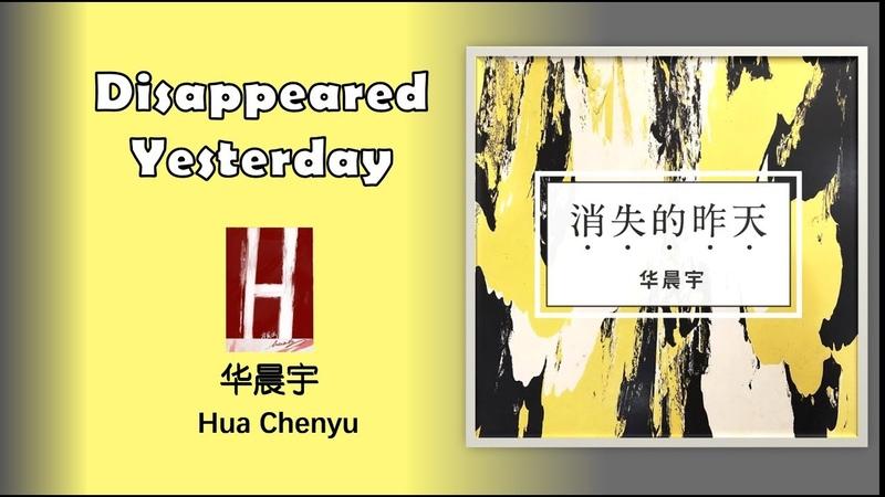[ENG SUB] The Vanishing Yesterdays_Hua Chenyu_Album 3_华晨宇_消失的昨天_第三张专辑_2016 Mars Concert SZ