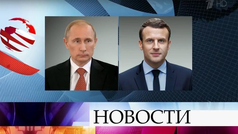 Владимир Путин по телефону обсудил ситуацию в Сирии с Эммануэлем Макроном.