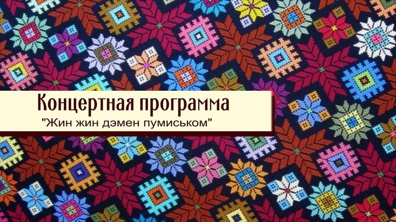 Концертная программа Жин жин дэмен пумиськом Завьяловского района