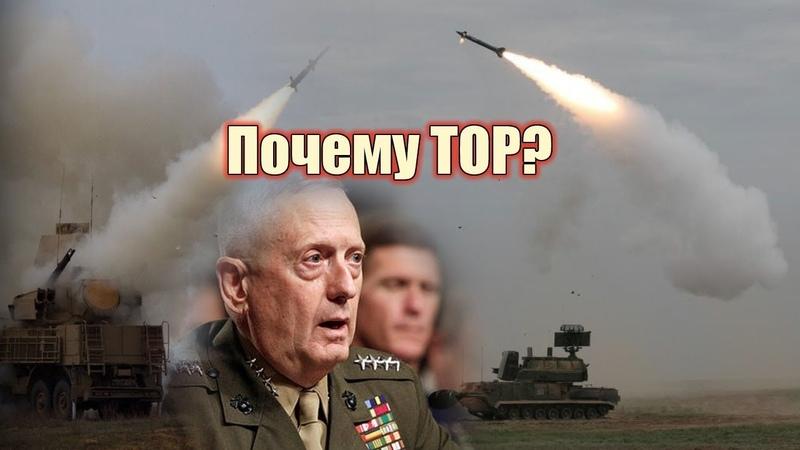 Почему НАТО или кто либо еще должен бояться Российскую систему ПВО ТОР