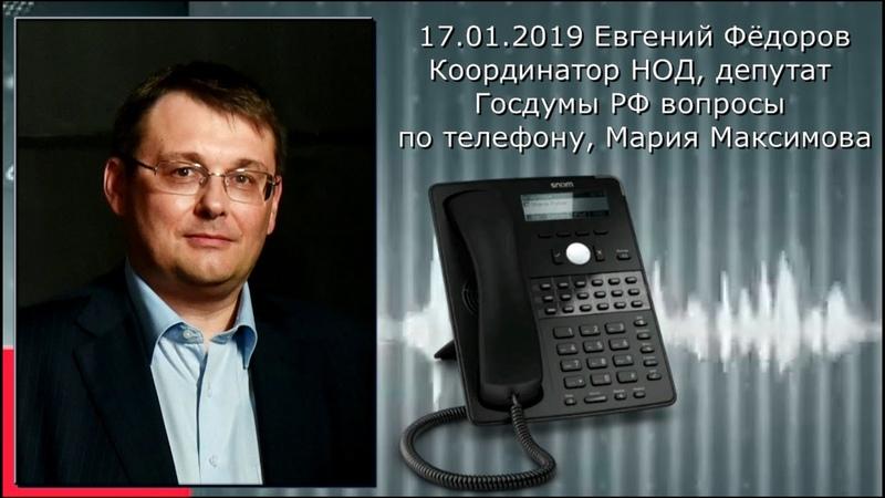 Радио НОД: Глава МИД предложил ввести миротворцев в Крым. Комментарии Евгения Федорова 17.01.19