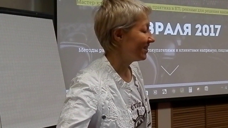 Мастер класс Натальи Бондаренко Нестандартный маркетинг введение в BTL Часть 1
