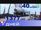 Операция по доставке двух уникальных изделий в Нижнекамск силами тяжелого транспортного самолётаТНВ