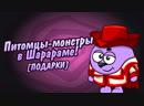 Питомцы-монстры в Шарараме! [ПОДАРКИ]
