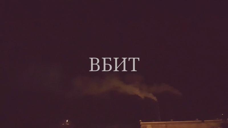 A.K.A_DD ВБИТ (Tripnectar prod)