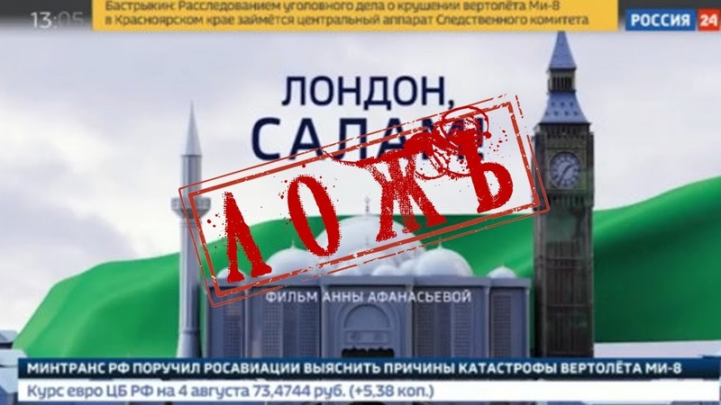 Salam, Европа! поймала Россию 24 на исламофобии