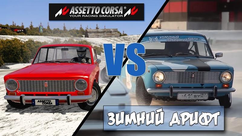 Зимний дрифт VS Assetto Corsa. Что выбрать