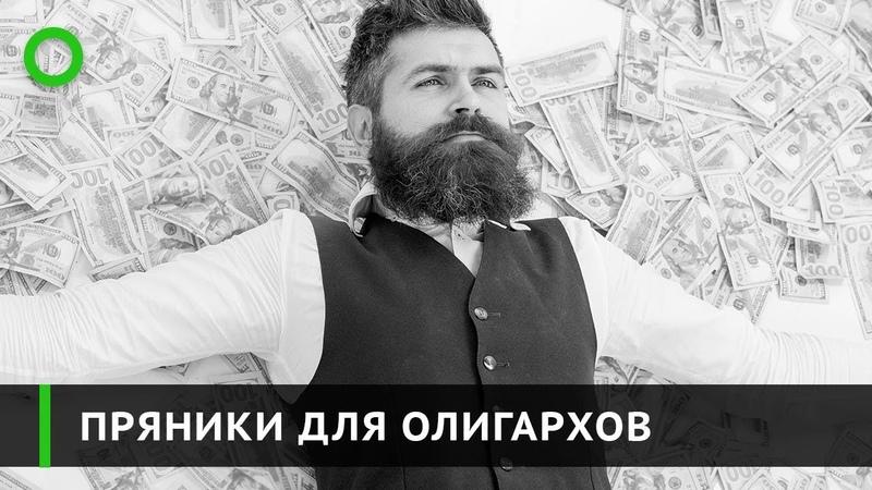 Российских олигархов спасут от санкций