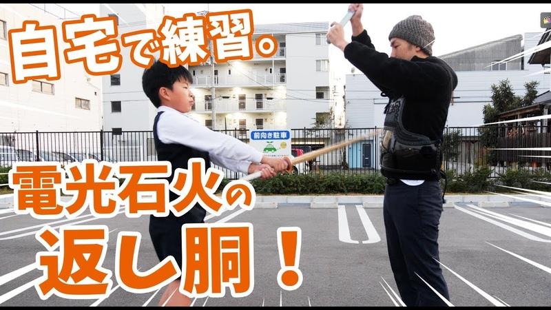 今さら聞けない「返し胴」の打ち方、教えます。How to hit Kaeshi-Do【剣道 Kendo】【百311