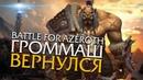 ГРОММАШ вернётся в Битве за Азерот Wow Battle for Azeroth