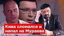 Кива слетел с катушек и гpязно оскорбил Мураева. Мураев и деньги Коломойского.