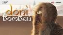Doni Бомбей премьера клипа 2017