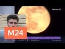 Менее 4 часов осталось до необыкновенного космического зрелища Москва 24