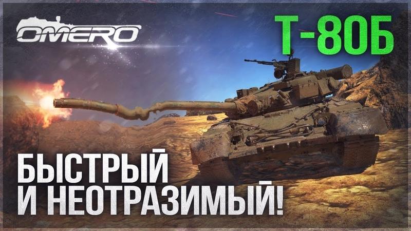 Т 80Б БЫСТРЫЙ и НЕОТРАЗИМЫЙ в WAR THUNDER