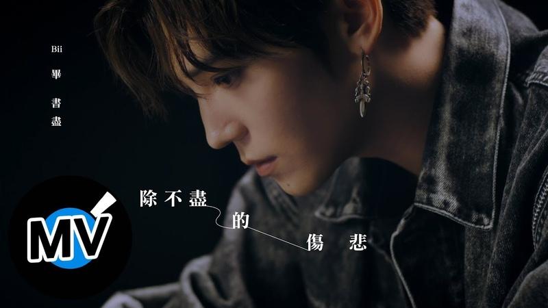 Bii 畢書盡 - 除不盡的傷悲(官方版MV)- 電視劇「我是顧家男」片尾曲
