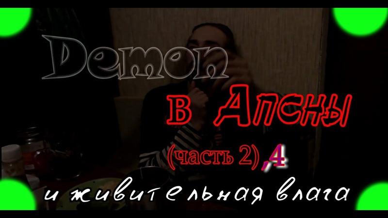 DF2 4 Кындыг Сероводородный источник Абхазия смотреть онлайн без регистрации