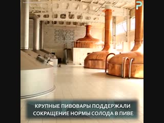 В России может измениться вкус и качество пива