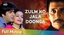 Zulm Ko Jala Doonga HD Hindi Full Movie Seema Kapoor Sumeet Saigal Naseeruddin Shah