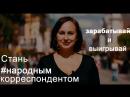Народный корреспондент с ProГород