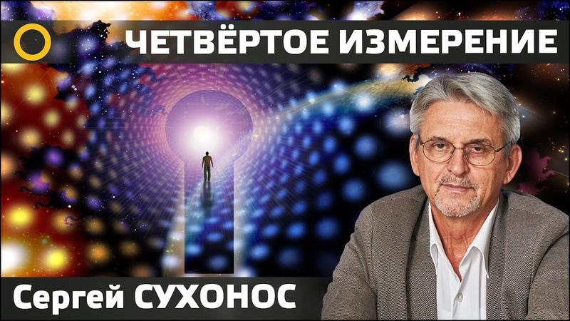 Сухонос Сергей. 4-е измерение. Студия Рассвет 2018.10.07