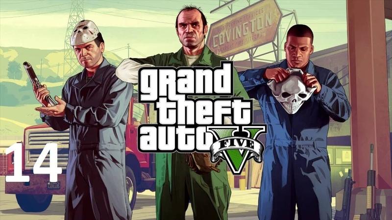 Прохождение Grand Theft Auto V - Часть 14 Ограбления грузовика
