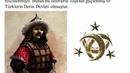 Türk Derin Devleti'nin kuruluşu
