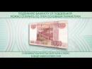 Подделка денежной купюры