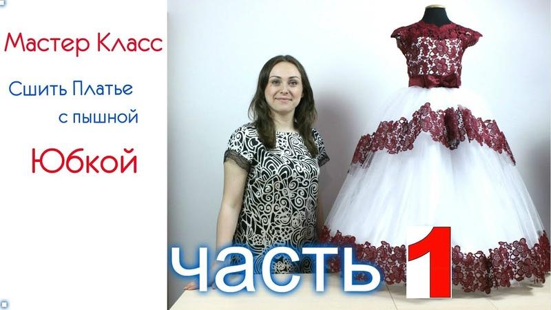 Как сшить детское Платье с пышной фатиновой Юбкой и Кружевным лифом с открытой спинкой ч1