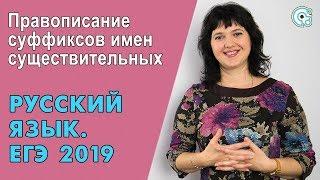 ЕГЭ 2019 по русскому языку. Правописание суффиксов имен существительных